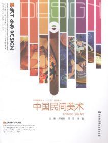 【正版二手】 中国民间美术 李湘树邱灵孙茜 9787512205888 中国
