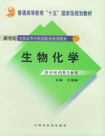【正版二手】 生物化学 王继峰 主编 9787801564351 中国中医药出