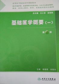 【正版二手】 基础医学概要 第2版 高福莲 主编,刘恒兴 主编,刘小