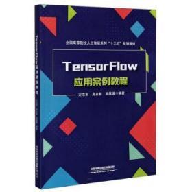 TensorFlow应用案例教程