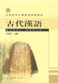 【正版二手】 小教大本专业教材古代汉语 王保才 主编