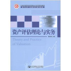 【正版二手】 资产评估理论与实务 曹秀娟 主编 9787563538201 北
