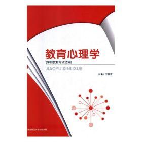 【正版二手】 教育心理学 王晓戎 9787569500936 陕西师范大学出