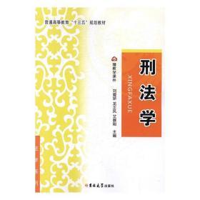 【正版二手】 刑法学 刘爱娇,龙正凤,艾展刚 主编 9787567786745