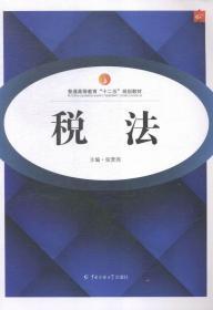 【正版二手】 税法 张营周 9787565713880 中国传媒大学出版社