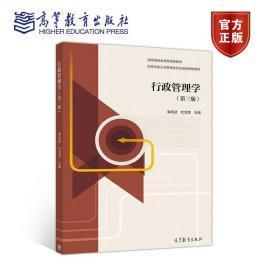 【正版二手】 行政管理学 娄成武 杜宝贵 娄成武杜宝贵