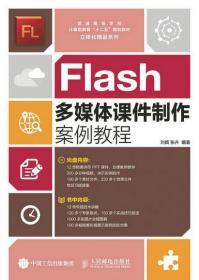 【正版二手】 Flash多媒体课件制作案例教程 张卉 著