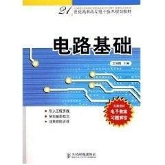 【正版二手】 电路基础 王俊鹍 9787115134684 人民邮电出版社