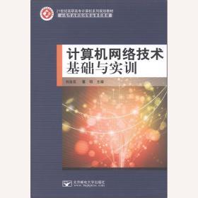 【正版二手】 计算机网络技术基础与实训 刘自昆,董明