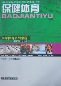 【正版二手】 大学体育系列教程 - - 保健体育 卢福泉,赫忠慧编