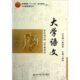 【正版二手】 大学语文 周涛,陶保富 编 9787512112391 北京交通