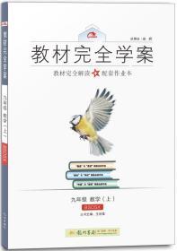 【正版二手】 教材完全学案 王后雄 9787508847030 龙门书局