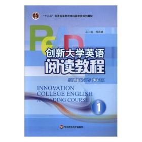 【正版二手】 阅读教程1 创新大学英语 刘洊波 9787561787427 华