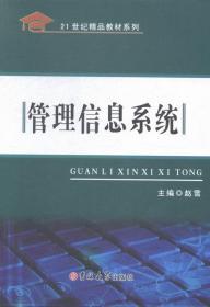 【正版二手】 管理信息系统 赵雪 9787567730823 吉林大学出版社