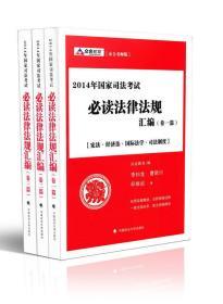 【正版二手】 2014年国家司法考试必读法律法规汇编 李曰龙,曹新