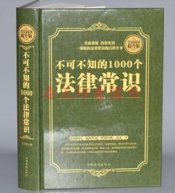 【正版二手】 不可不知的1000个法律常识 王宁 9787511357847 中