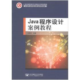 【正版二手】 Java程序设计案例教程 王希军 主编 9787563531790