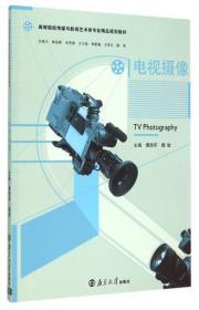 【正版二手】 电视摄像 曹陆军魏敏 9787305135736 南京大学出版