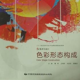 【正版二手】 色彩形态构成 曹军 主编 9787512200463 中国民族摄