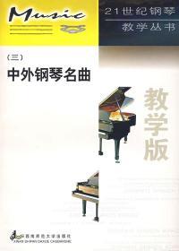 【正版二手】 中外钢琴名曲 唐重庆,范红  编著 9787562125228