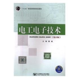 【正版二手】 电工电子技术 董毅 9787563551606 北京邮电大学出
