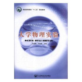 【正版二手】 大学物理实验 王憨鹰,王国章 9787563541942 北京邮