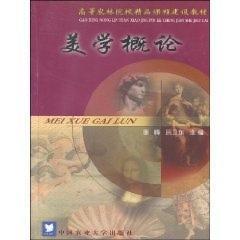 【正版二手】 美学概论 李峰 9787810667159 中国农业大学出版社