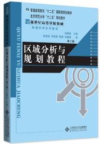 【正版二手】 区域分析与规划教程 吴殿廷 9787303174522 北京师
