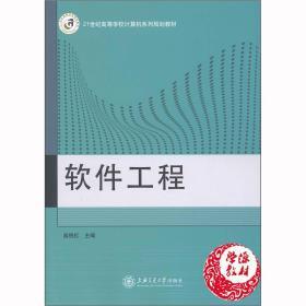 【正版二手】 软件工程 高铁杠 9787313087485 上海交通大学出版