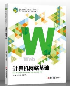 【正版二手】 计算机网络基础 王雪松,马蓉平 9787567778108 吉林