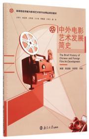 【正版二手】 中外电影艺术发展简史 陈祖继 编著,朱善智 编著,刘