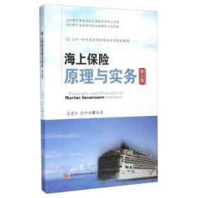 【正版二手】 海上保险原理与实务 袁建华,金伊林 著