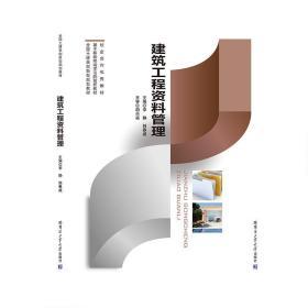 【正版二手】 建筑工程资料管理 李静 9787560373683 哈尔滨工业