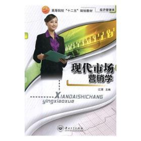【正版二手】 现代市场营销学 江渭 9787306046765 中山大学出版