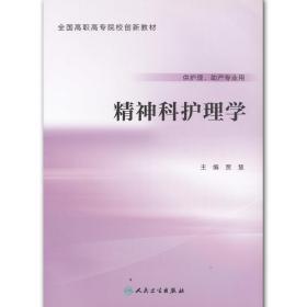 【正版二手】 精神科护理学 杨敏张华 9787117193825 人民卫生出