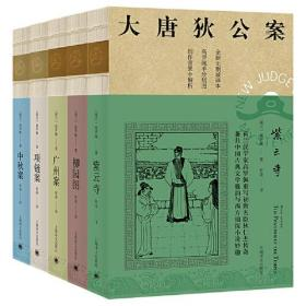 大唐狄公案·神探狄仁杰第三辑:《紫云寺》+《柳园图》+《广州案》+《项链案》+《中秋案》