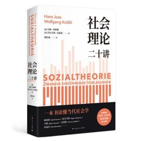 社会理论二十讲