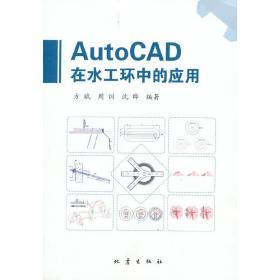 AutoCAD在水工环中的应用
