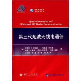 第三代短波无线电通信