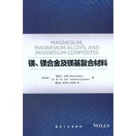 镁、镁合金及镁基复合材料