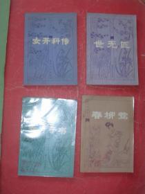 【明末清初小说】《女开科传》《世无匹》《春柳莺》《女才子书》四本合售,83年1版1印,馆藏,9品