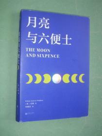 月亮与六便士(2019年1版4印,非馆藏,9品强)