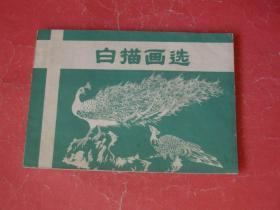 白描画选(横16开,86年1版1印,非馆藏,9品)