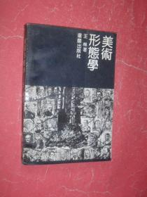美术形态学(91年1版1印,非馆藏,9品)