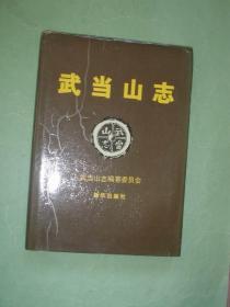 武当山志(16开精装本,编者签名赠本,94年1版1印,非馆藏,9品强)
