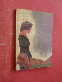 名妓与法老(89年1版1印,非馆藏,9品)