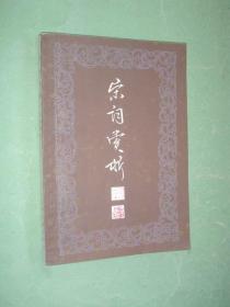宋词赏析(81年1版2印,非馆藏,9品)
