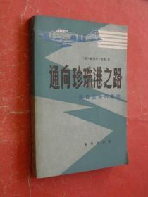 通向珍珠港之路:美日战争的来临(83年1版1印,非馆藏,9品强)