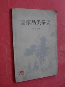 画家品类举要(80年1版1印,非馆藏,85品)