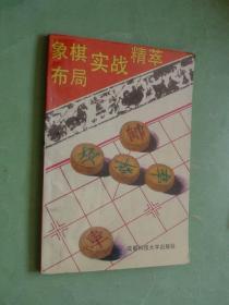 象棋布局实战精萃(非馆藏,85品)